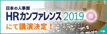 日本の人事部「HRカンファレンス2017-秋-」