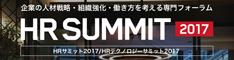 日本最大級の人事フォーラム HRサミット2017